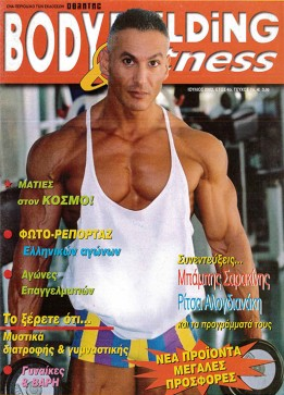Bodybuilding-Fitness-07-Cover