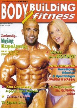 Bodybuilding-Fitness-11-Cover