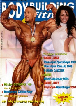 Bodybuilding-Fitness-16-Cover