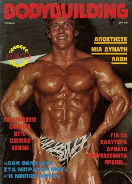 Bodybuilding-08-Cover