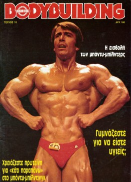 Bodybuilding-10-Cover