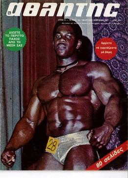 Αθλητής-Τεύχος-59-Cover