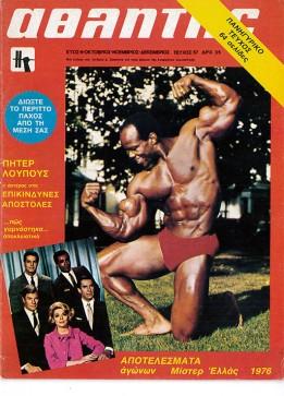 Αθλητής-τεύχος-57-Cover