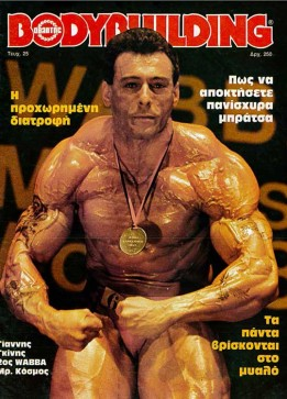 Bodybuilding-25-Cover